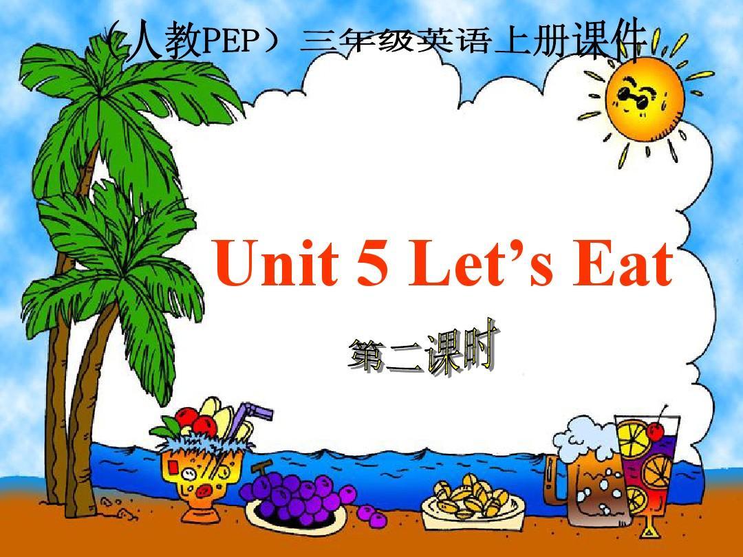 人教PEP版三年級英語上冊《Unit 5(19) 第二課時》PPT課件