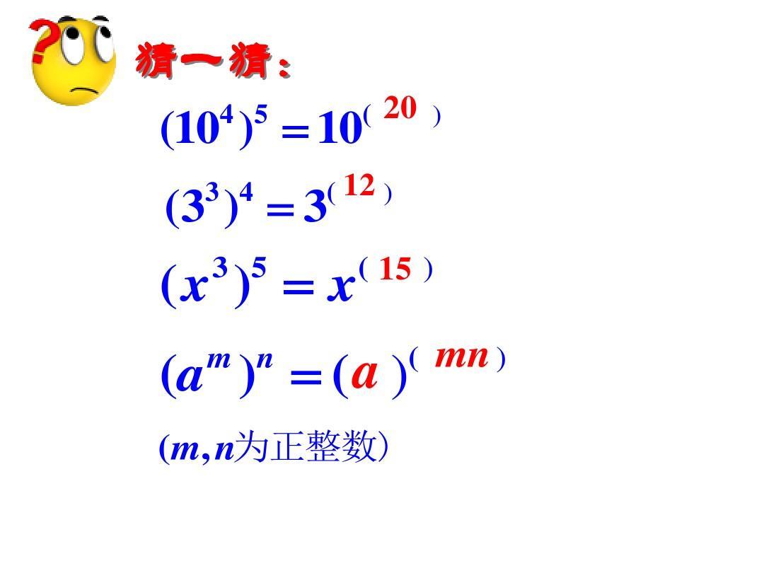新浙教版七底数视频下数控备课数学3.1同学期幂的乘法宇龙课件v底数软件教学年级图片