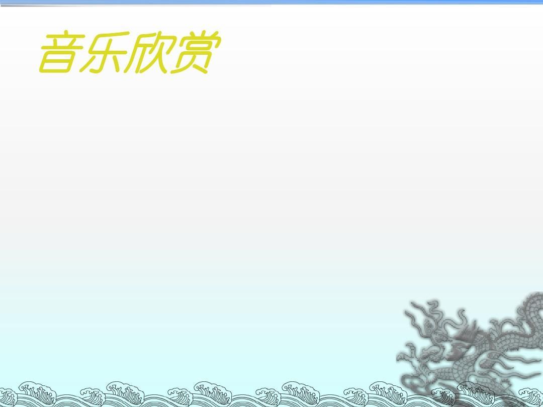 七年级语文-黄河颂ppt教学课件6图片