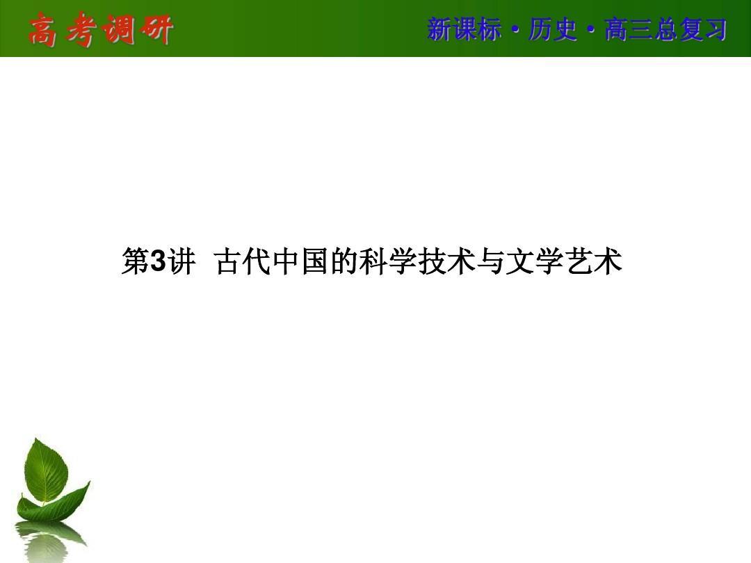 第一文学网第1页_第3讲 古代中国的科学技术与文学艺术