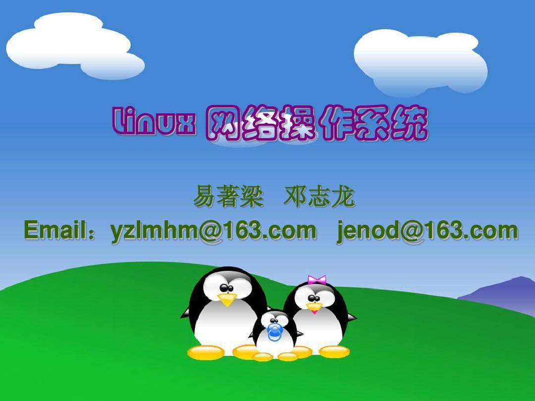 项目3 用Linux命令行操作处理日常业务PPT