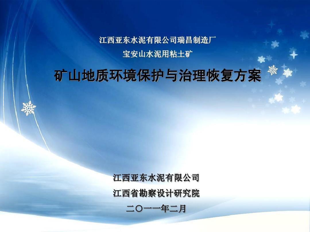 宝安山生态恢复