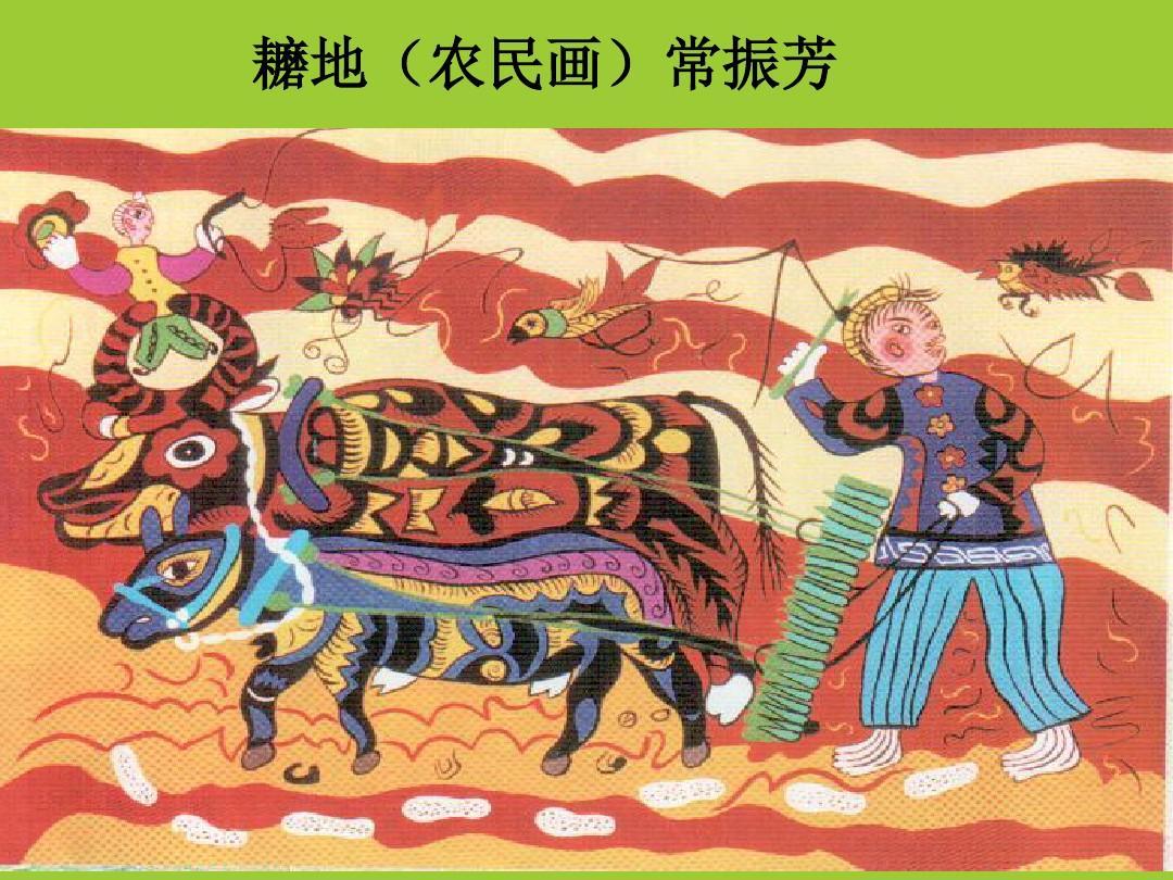 (北京版)六年级美术上册图片