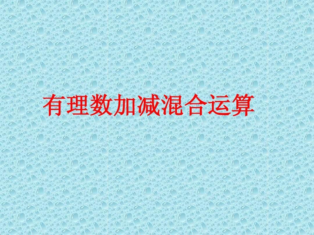1.3.3有理数加减混合运算(2011、9、21)