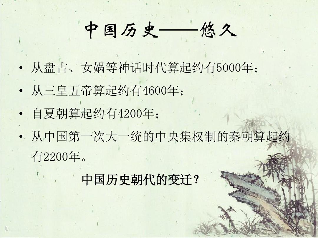 中国历史朝代歌ppt