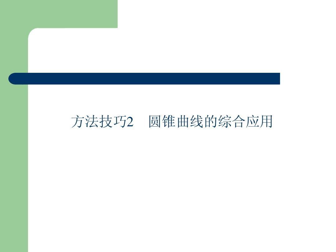 2013高考数学(理)一轮复习课件:方法技巧2