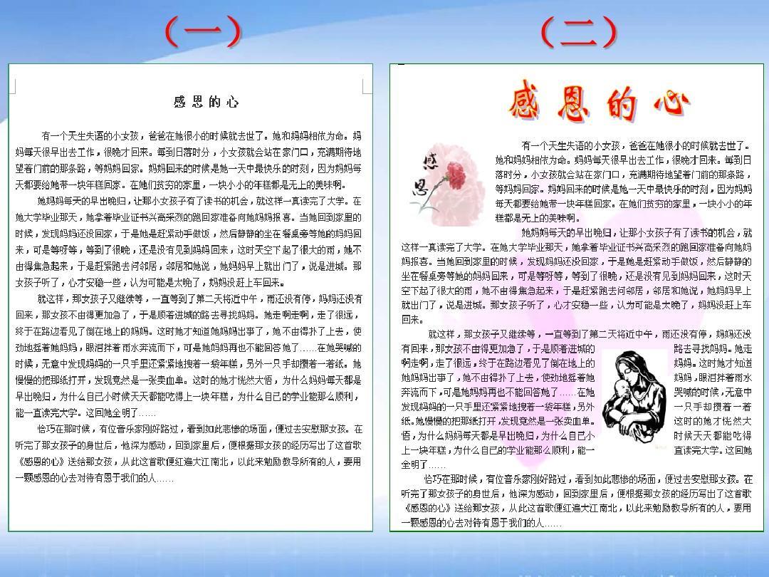 第1页 下一页 (共17页,当前第1页) 你可能喜欢 word排版实例 初中图片