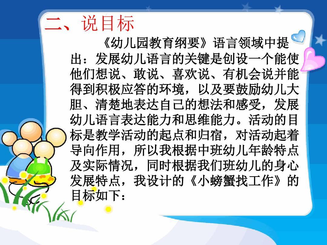 螃蟹课件《小课件找工作》说课稿幼儿园ppt语言中班高中化学优秀图片