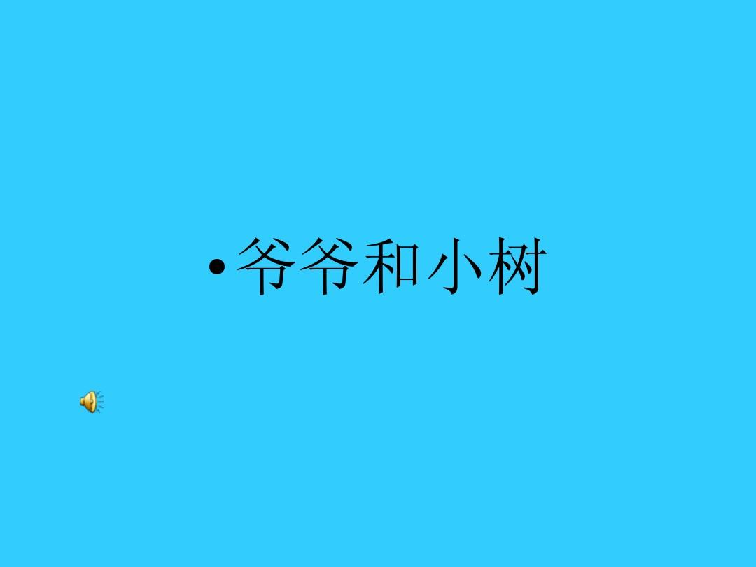 小树:《网路和基础》新人(爷爷教版一课件上)ppt计算机语文年级怎么备课图片