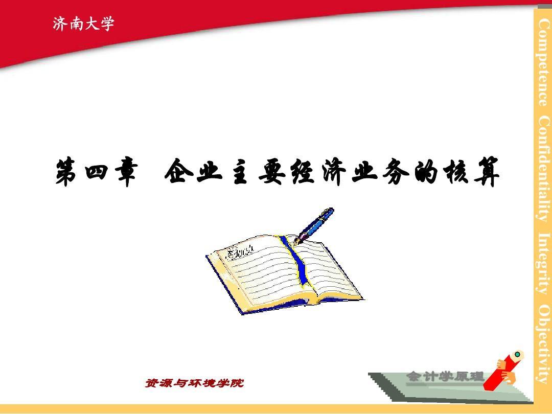 第四章企业主要经济业务的核算