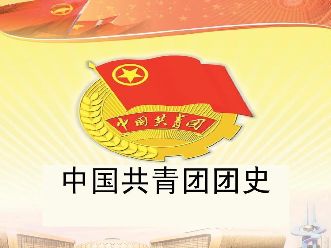 中国共青团团史PPT