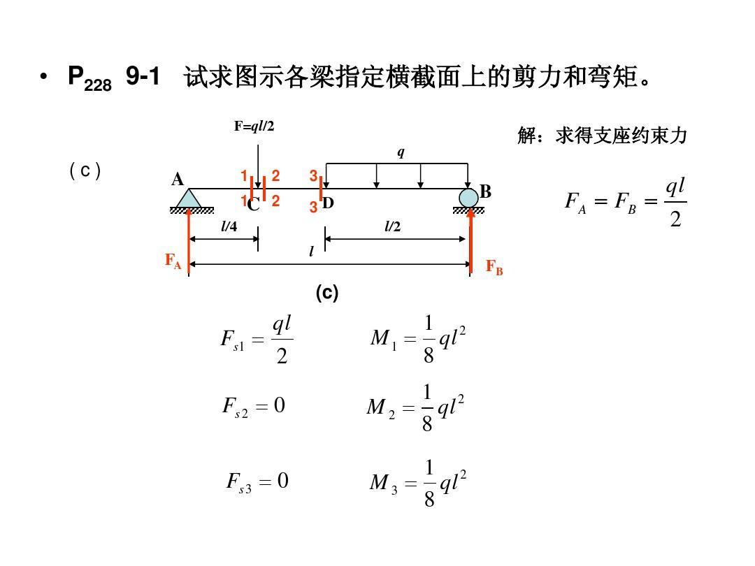 西南交大第二版材工程力学材料力学部分习题答案ppt图片