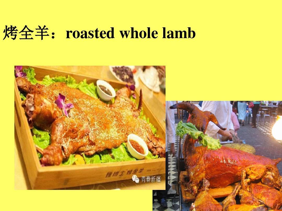 新疆小吃介绍七元ppt美食加盟英语美食特色图片