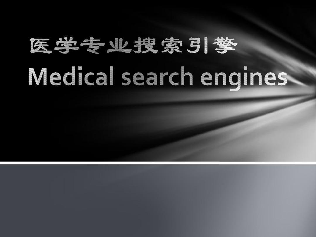 医学专业搜索引擎PPT