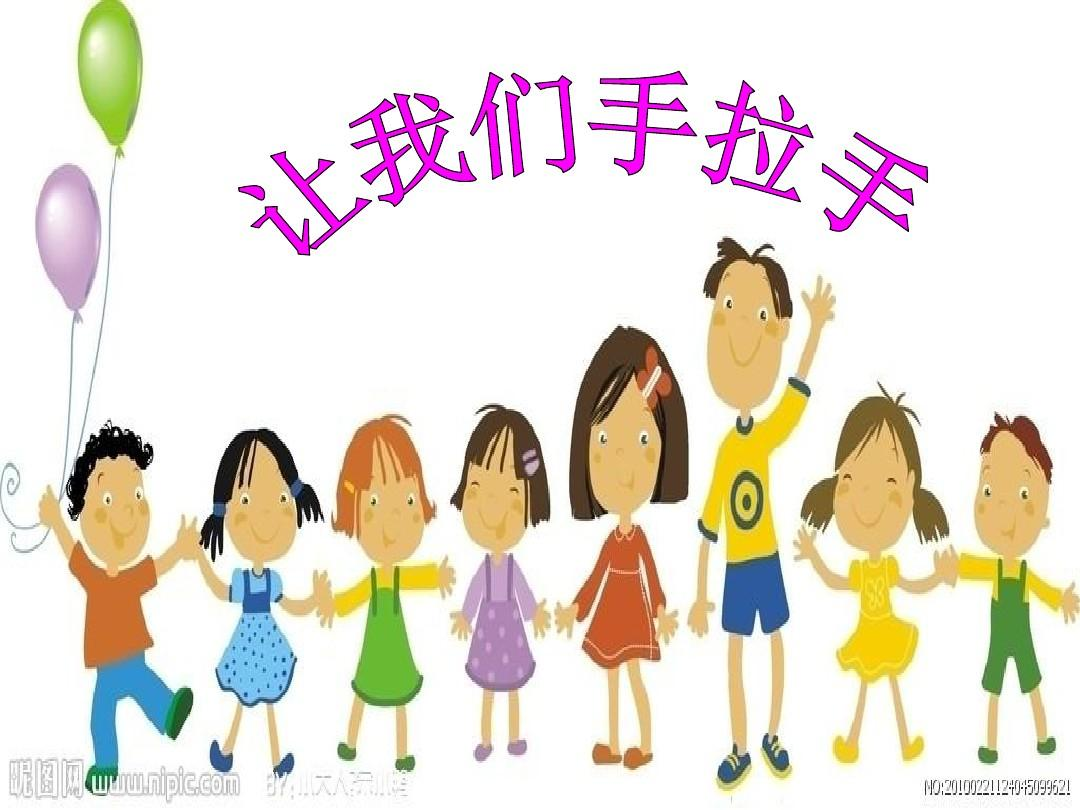 2015春辽师大版品社三下《让我们手拉手》ppt课件2