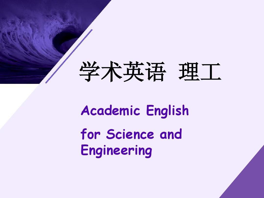 学术英语(理工)_Unit 3