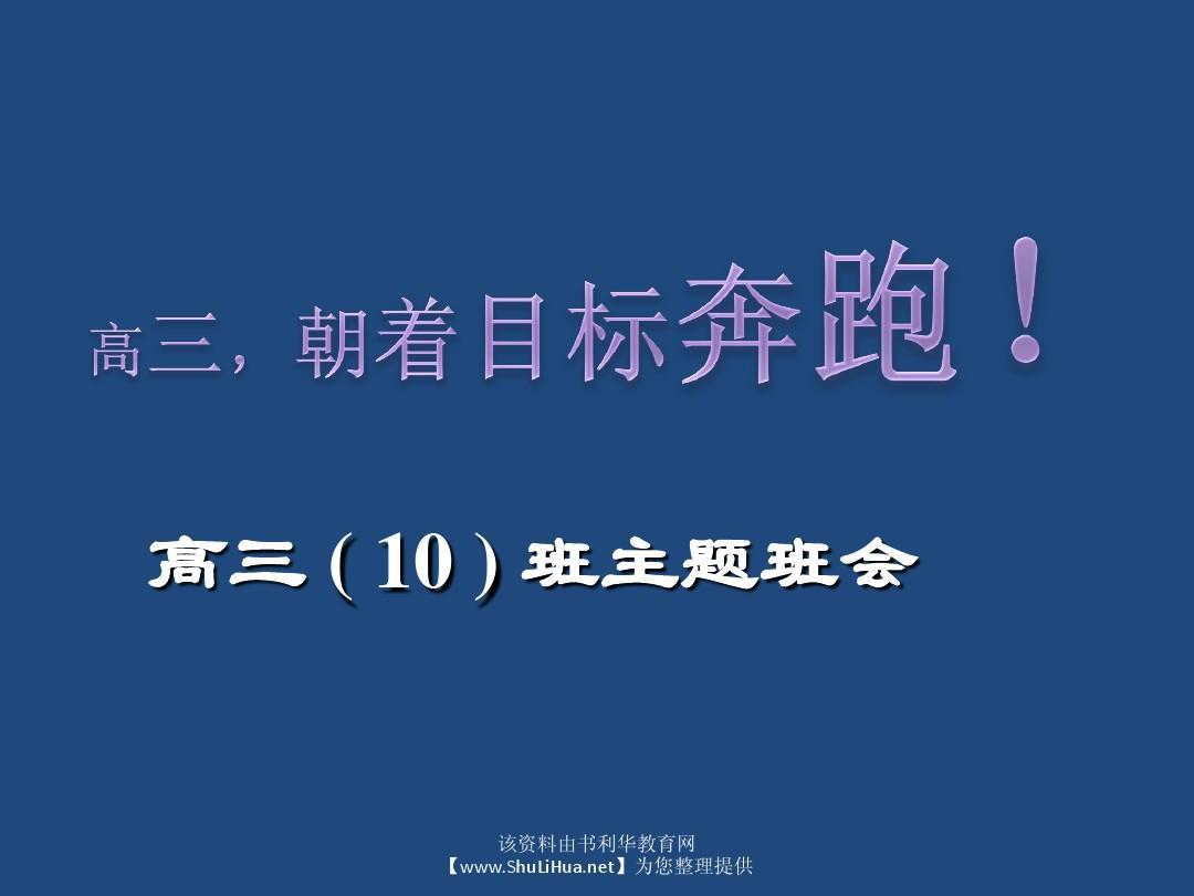 朝着目标奔跑!——高三(10)班主题班会ppt图片