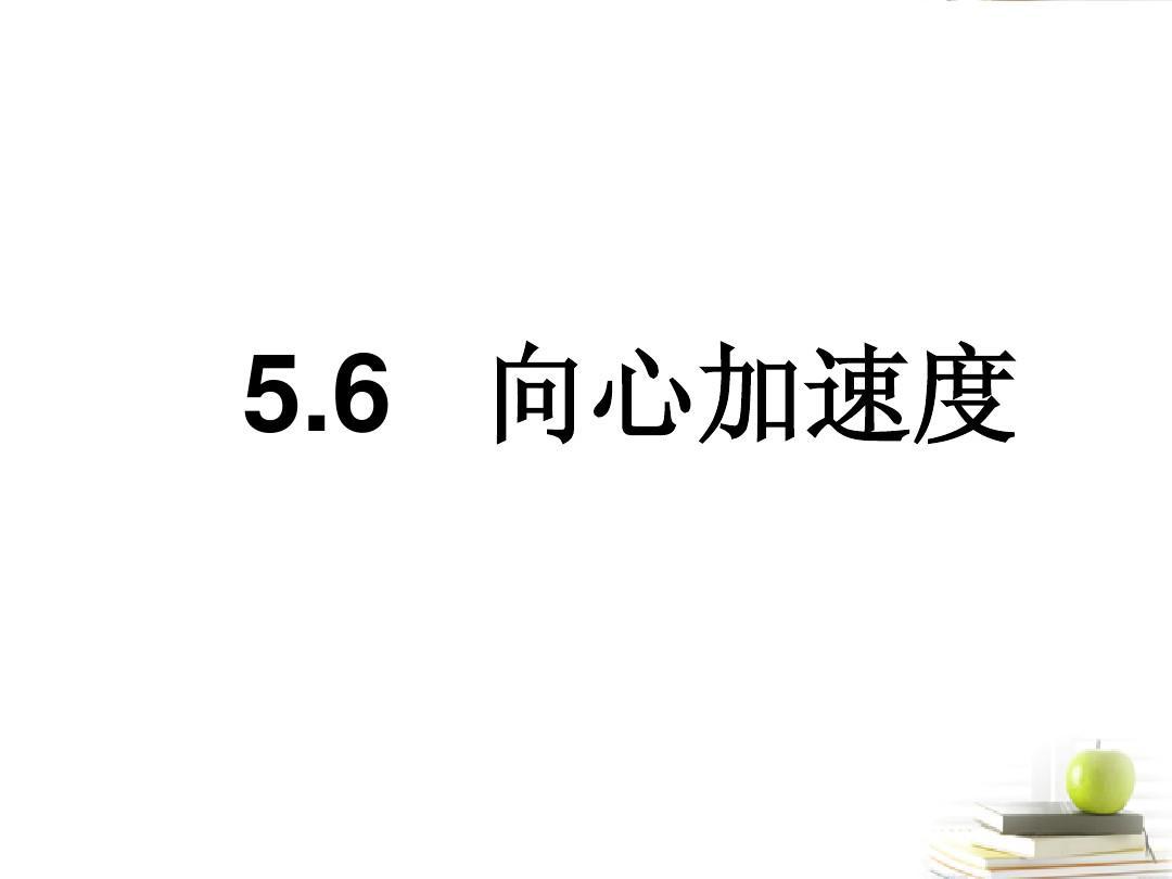 高一物理 5.6向心加速度课件