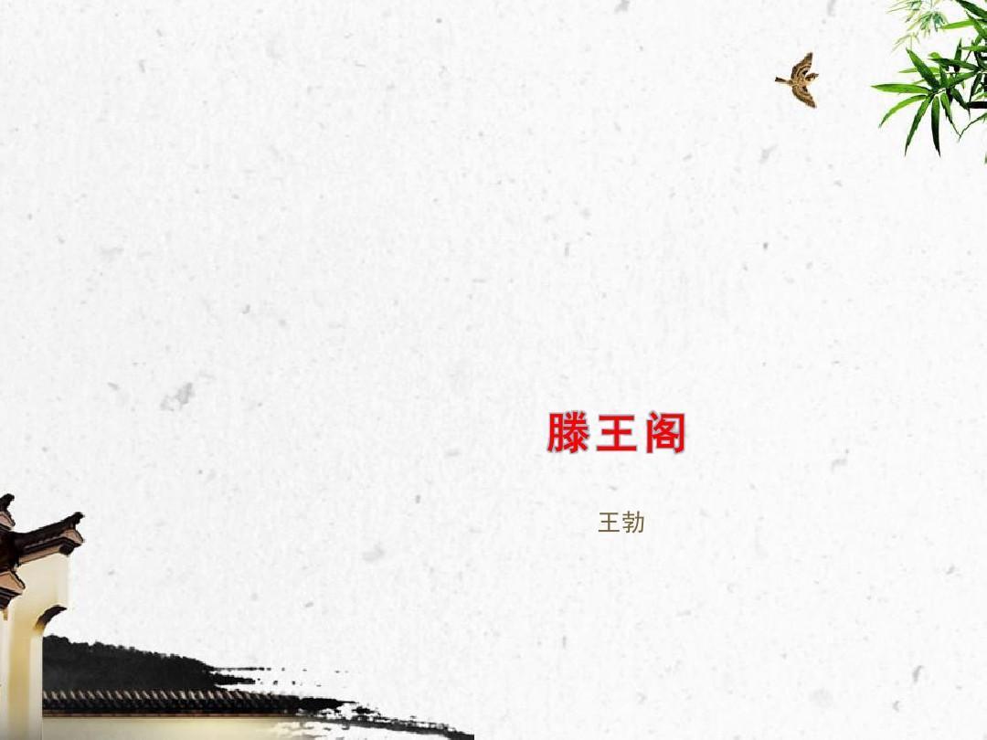 《宋词课件原创》选读精品古诗1:滕王阁ppt虞美人的课件唐诗图片