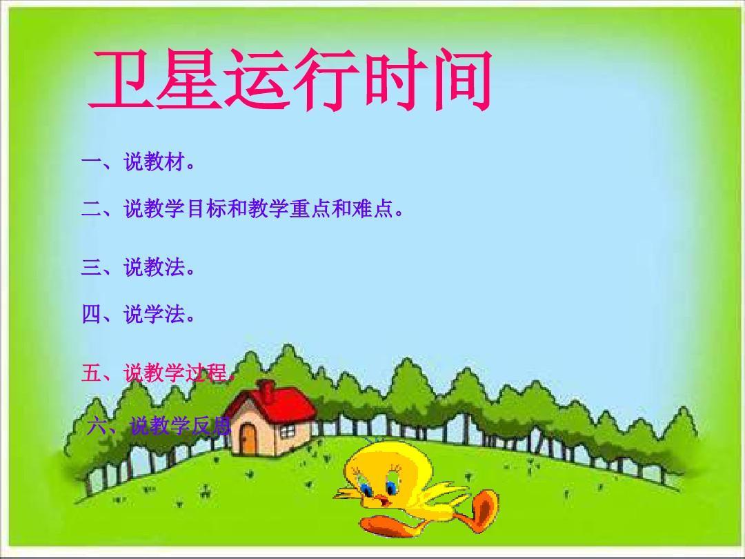 (陈小美)说课课件卫星运行时间(1)PPT