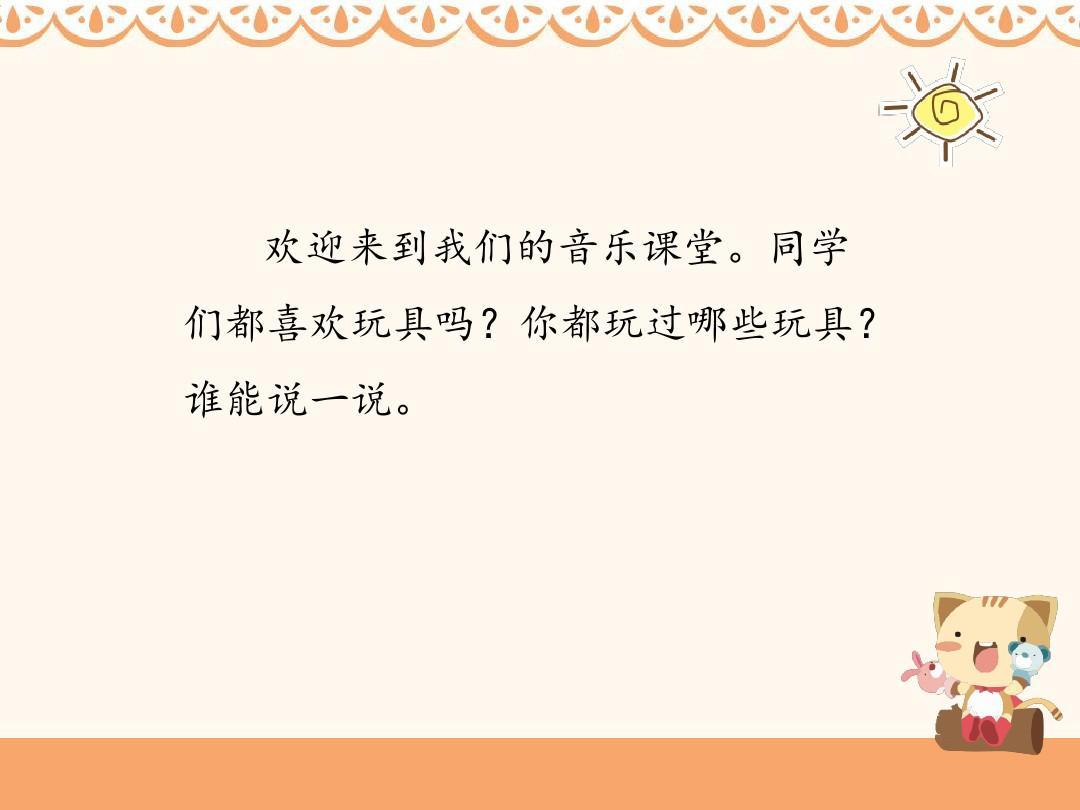六课件年级音乐烙饼-《广角兵进行曲》人音版共15张ppt上册木偶教学设计数学图片