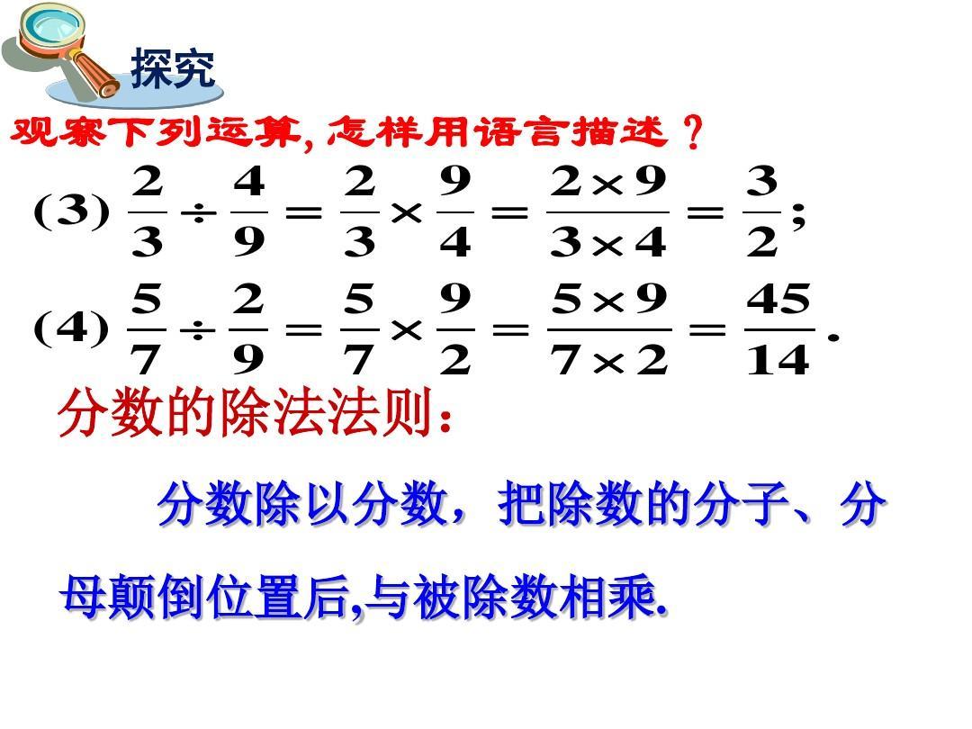 新湘教版八乘法数学上册1.2.1除法的年级和教学[1]ppte分式禁术大师图片