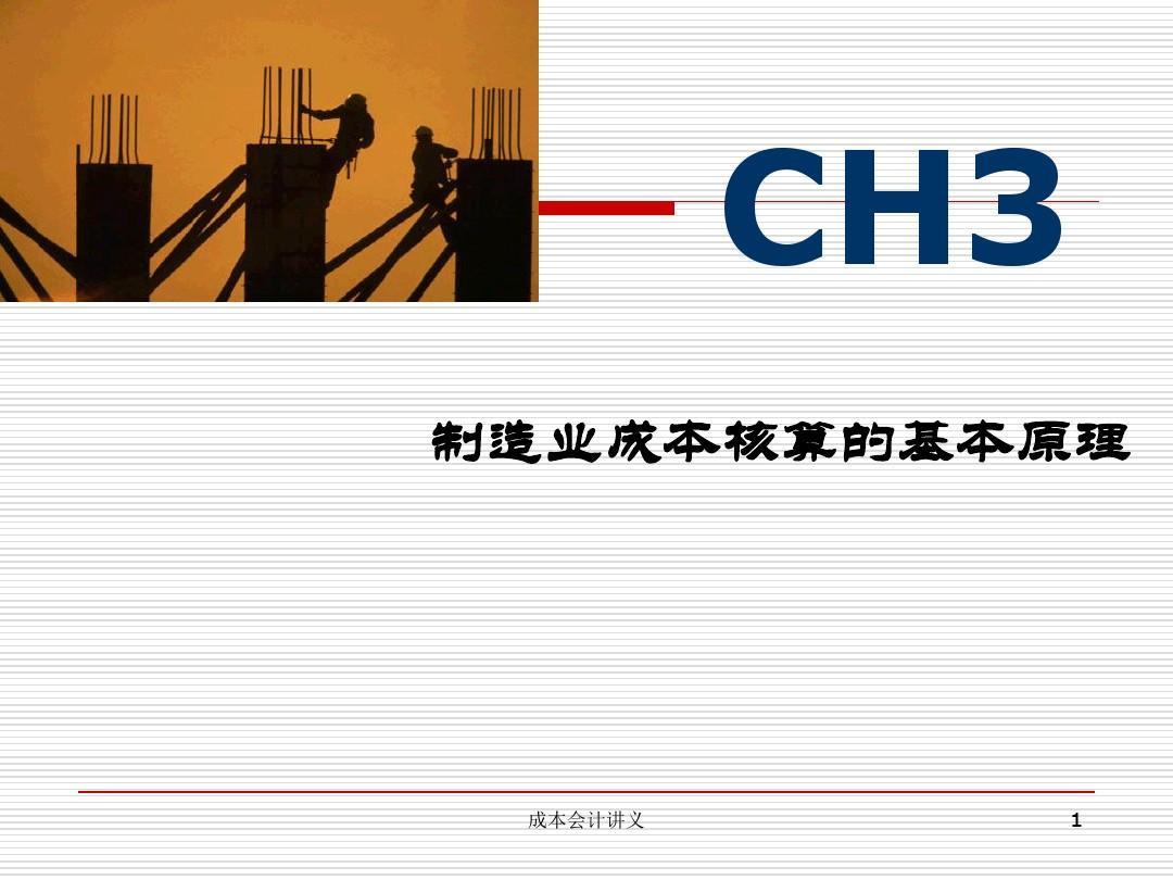 制造业成本核算的基本原理 (ppt 52张)
