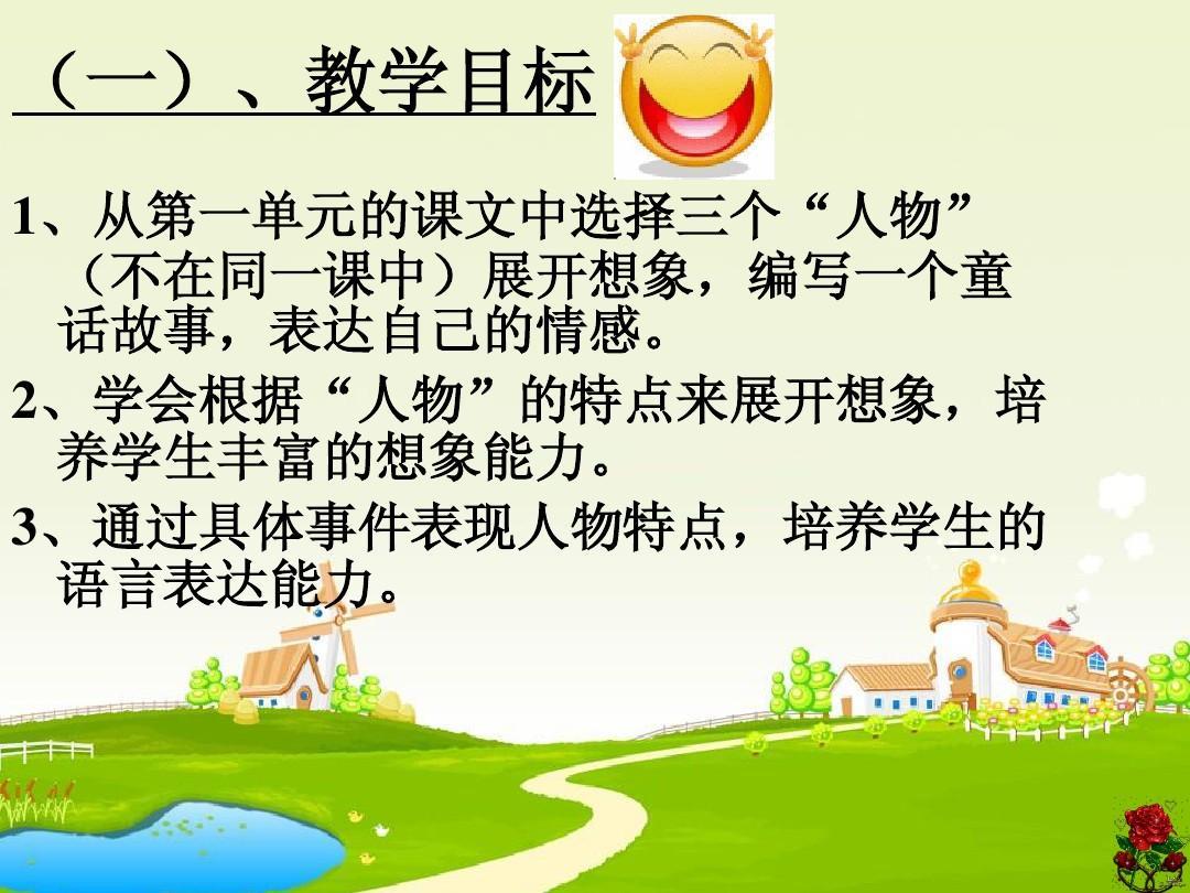 《编写童话故事》说课稿课件ppt<江姐课稿》说图片