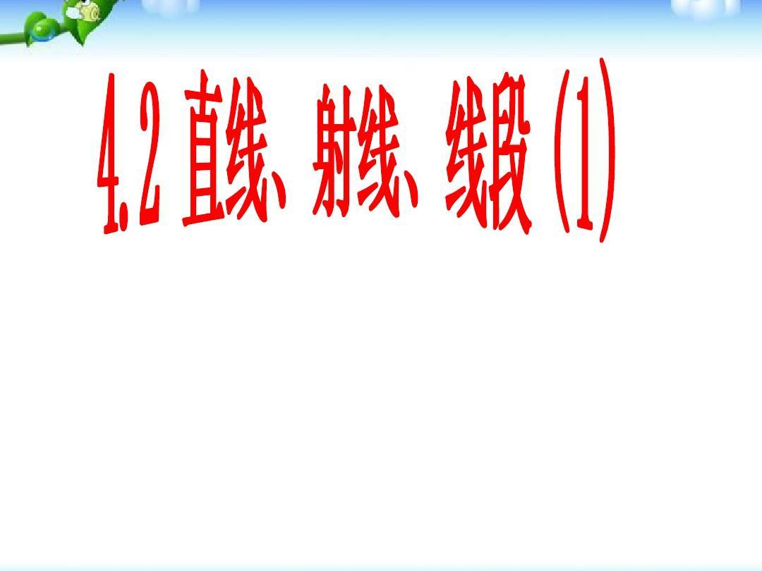 初一七线段教学上册4.2__射线、数学、年级(1什么是直线v线段图片