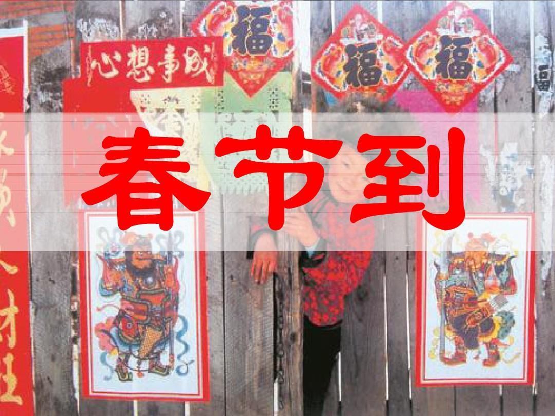 最新湘美版四年级美术春节到活动一《画门神》课件图片