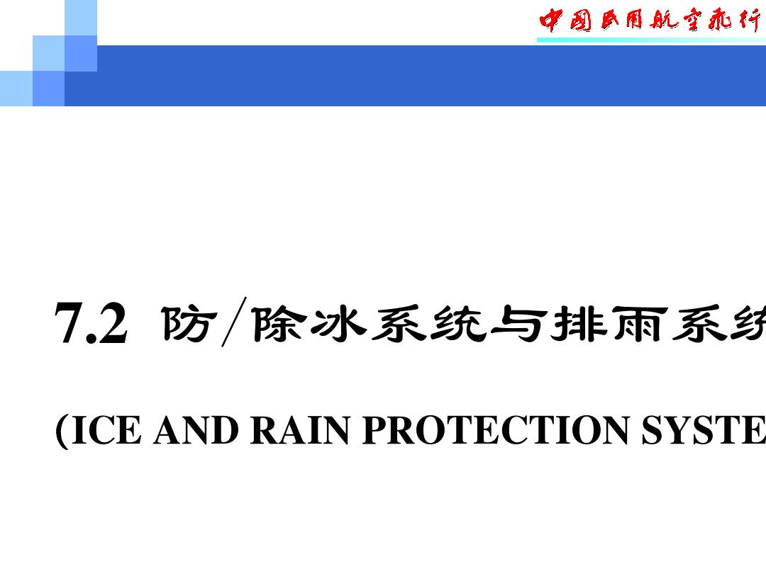飞机防冰排雨系统