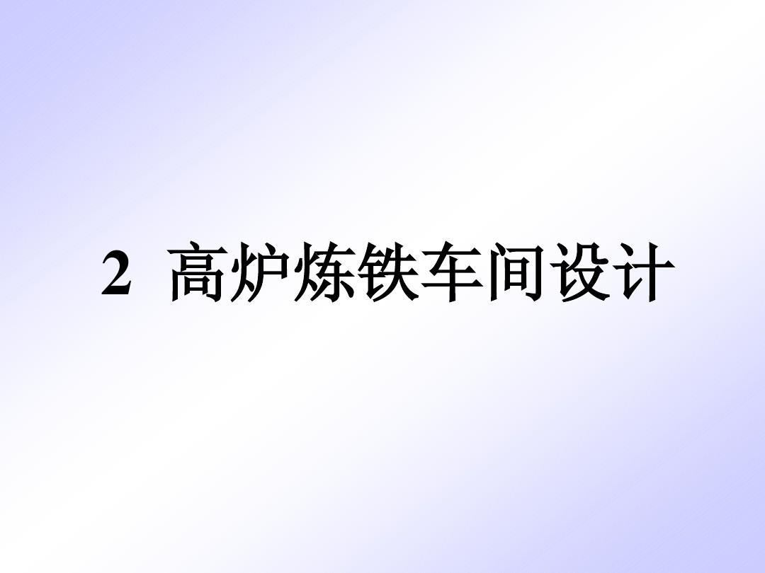 2 高炉炼铁车间设计PPT