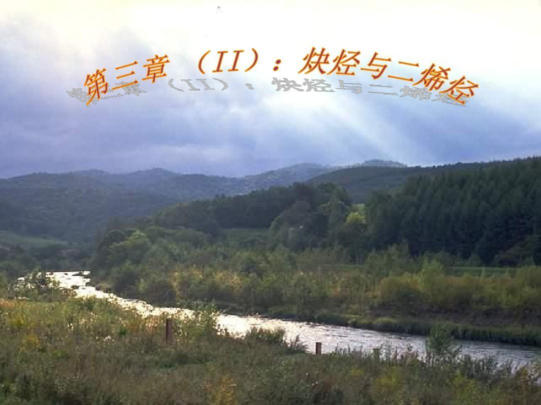 大学有机化学(王小兰)第三章(2)炔烃与二烯烃