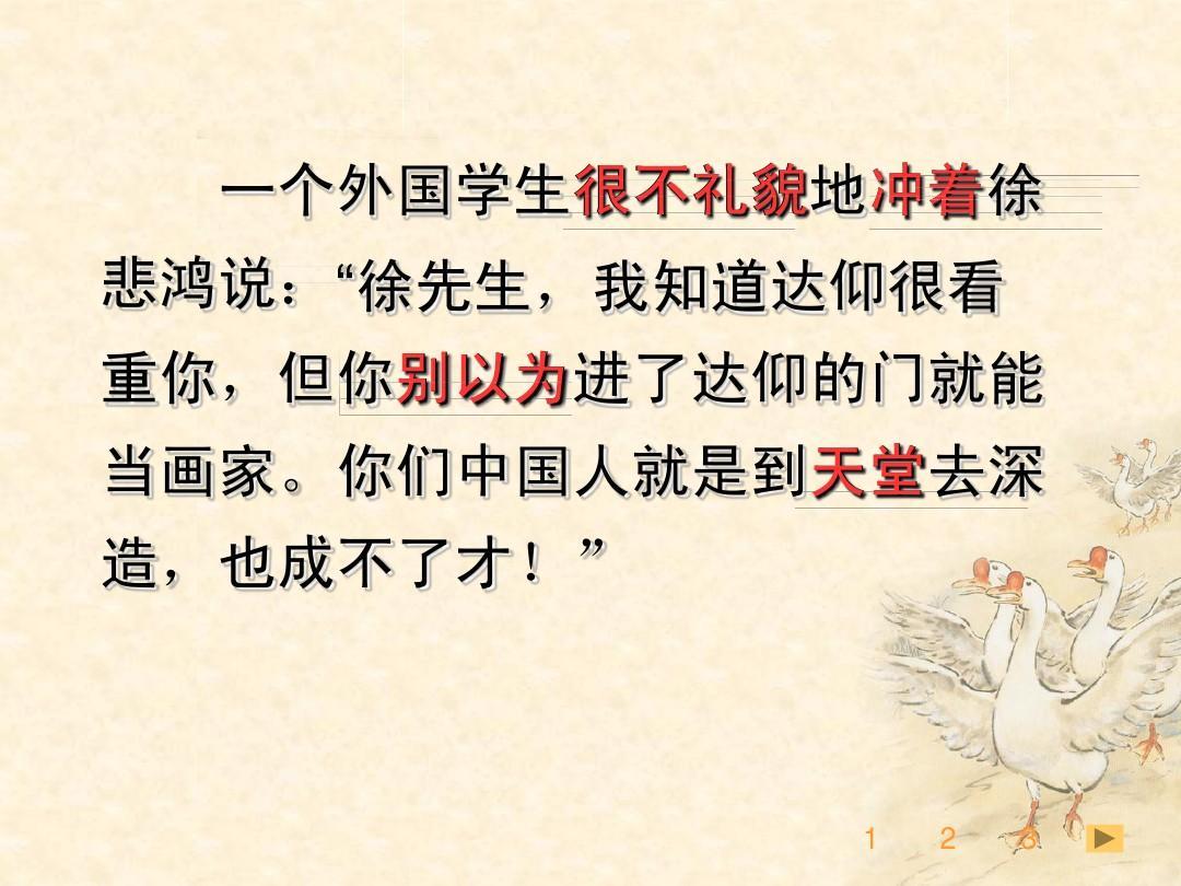 无忧文档 所有分类 小学教育 语文 《徐悲鸿励志学画》课件111[1]ppt图片