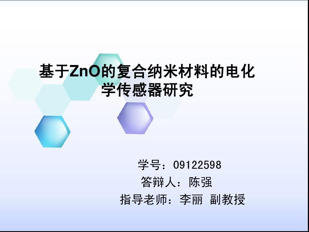 基于ZnO的复合纳米材料的电化学传感器研究 本科 材料化学 毕业论文 答辩ppt