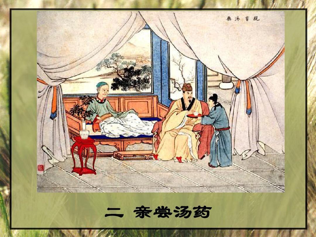 弟子规-孝的故事(24孝)ppt图片