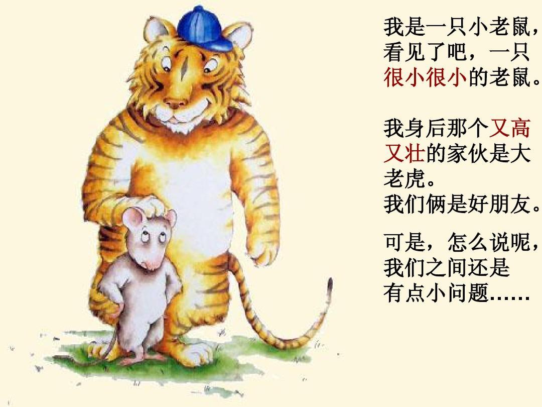 小老鼠和大老虎ppt