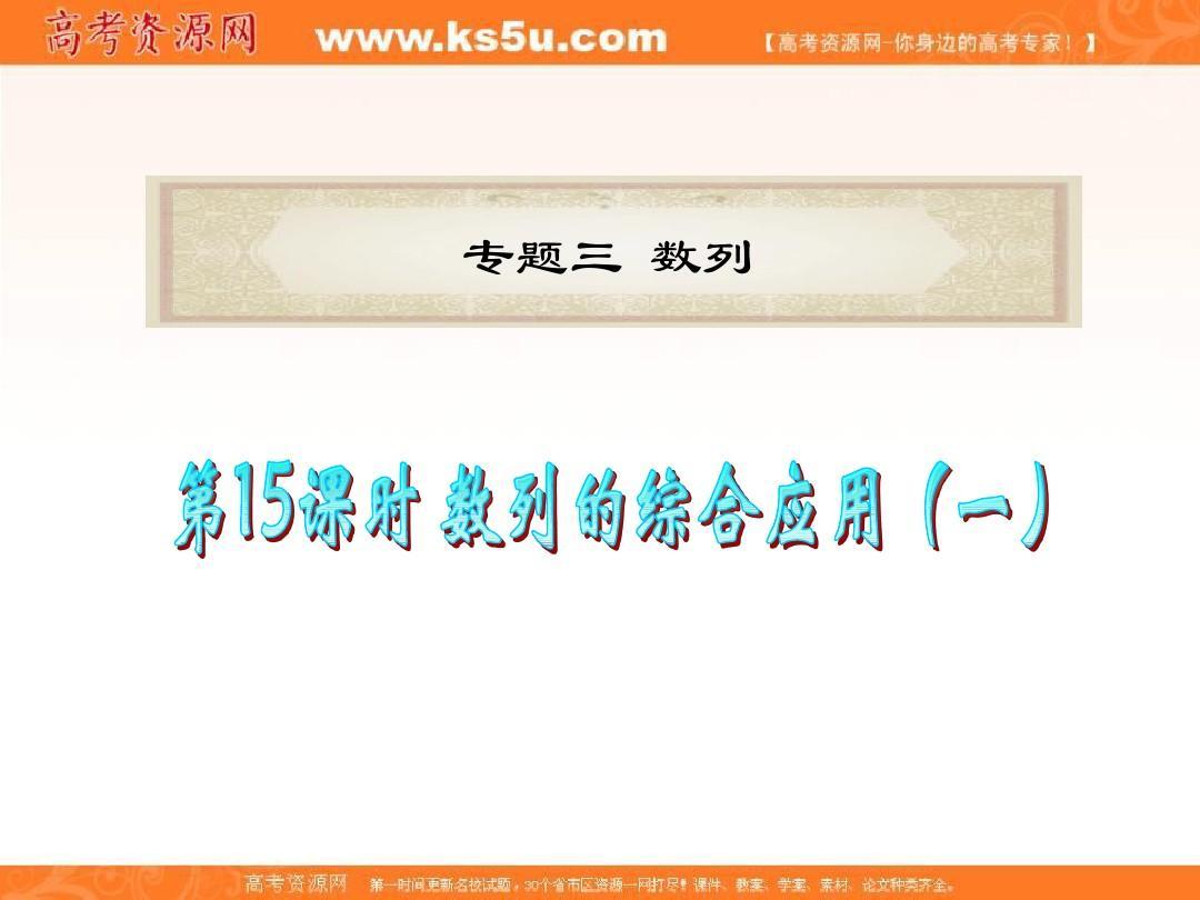 广东省2012届高考数学文二轮专题复习课件:专题3 第15课时 数列的综合应用(一)