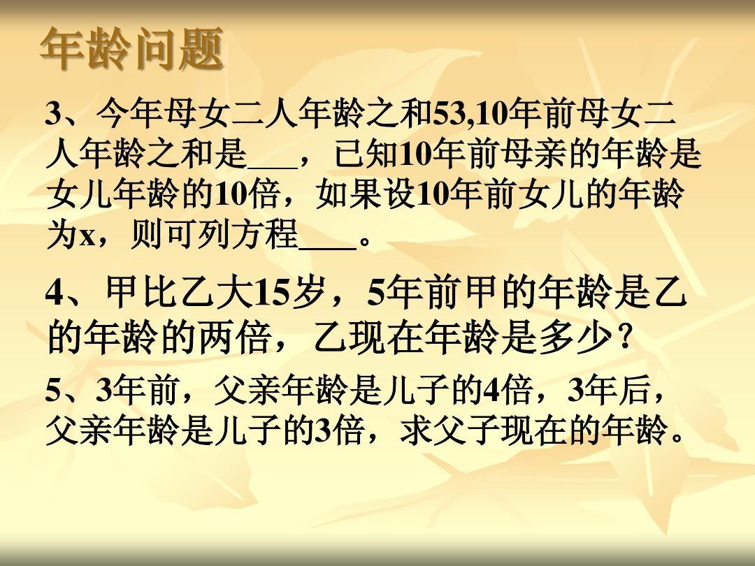 3-4列问题解应用题(1)幼儿,教案,分段计费方案ppt数字设计a问题方程生活年龄图片