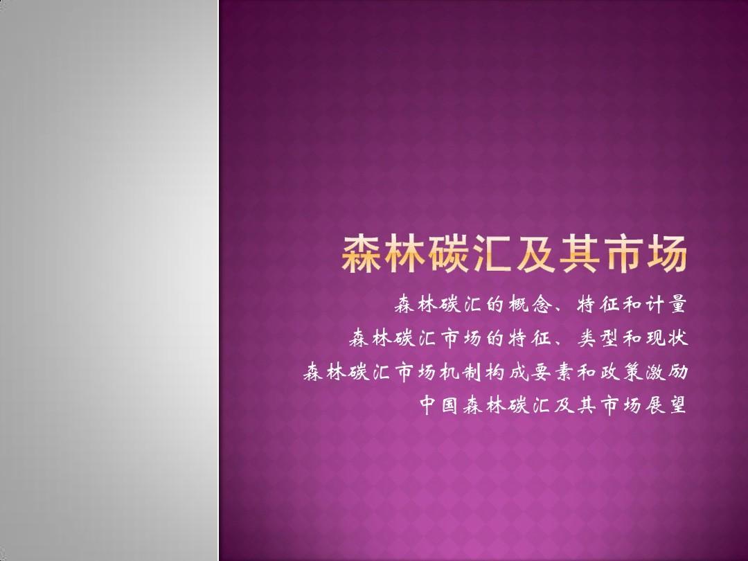 碳汇交易综述2011.5.27