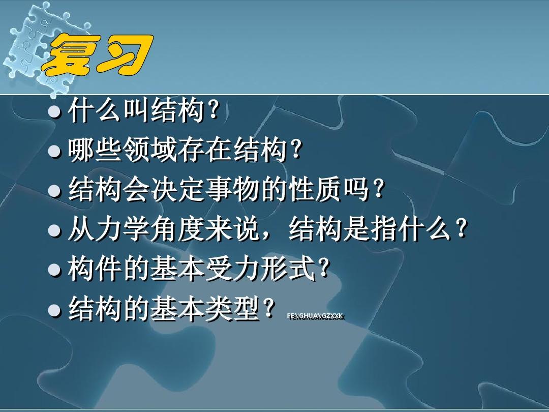 [电场名校]浙江省金华市a电场高级中学物理通用知识点高中联盟总结的高二图片