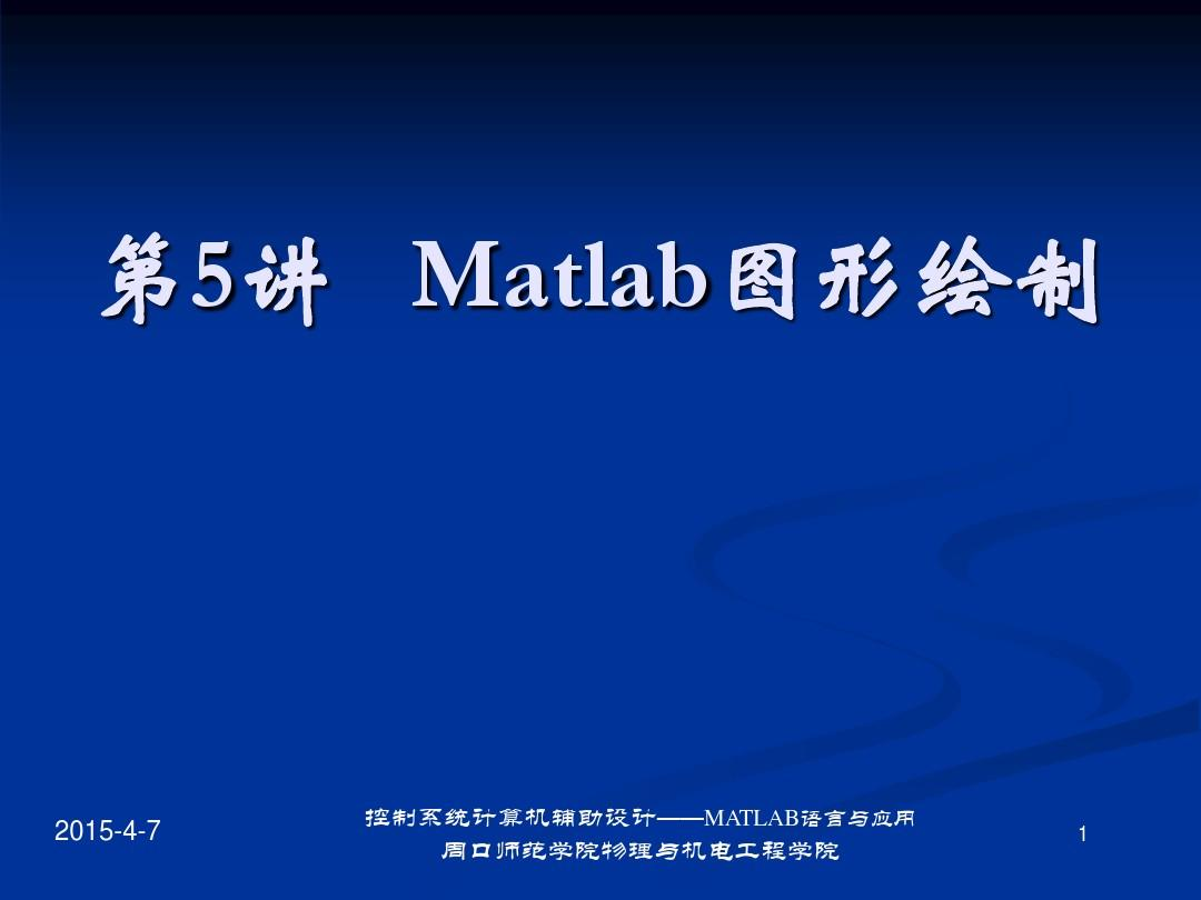 MATLAB05Matlab图形绘制PPT创意设计中秋图片