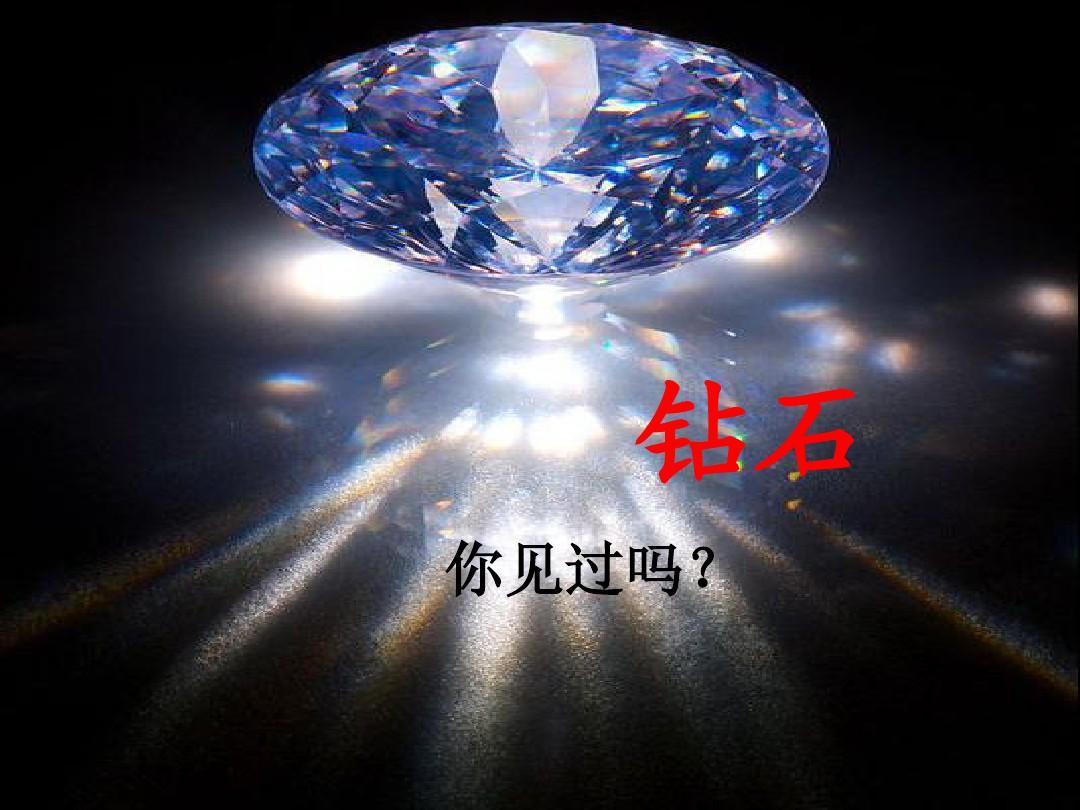 19七颗钻石ppt