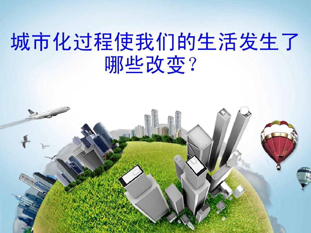 城市化对地理环境的影响PPT