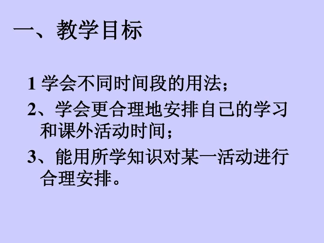 unit11初一备课ppt空气中班课件宝宝flash图片