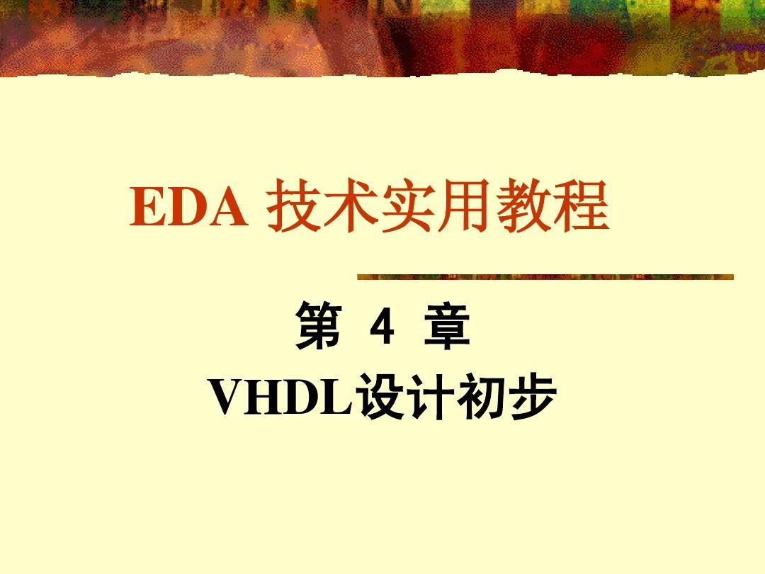 4_第4章 VHDL设计初步
