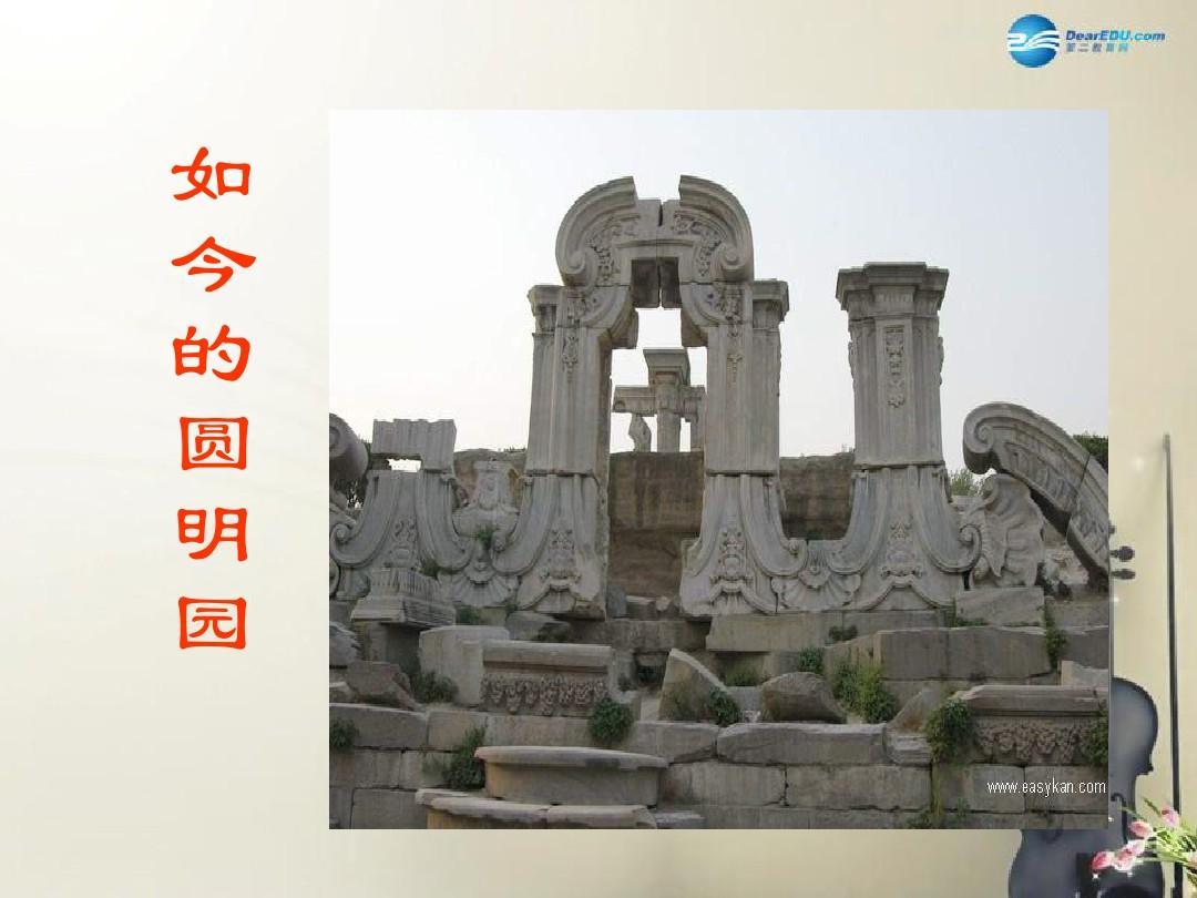 【黄冈联军英法】八语文上册年级第4课就之路模型远征中国给巴特勒金牌3d展览设计图片