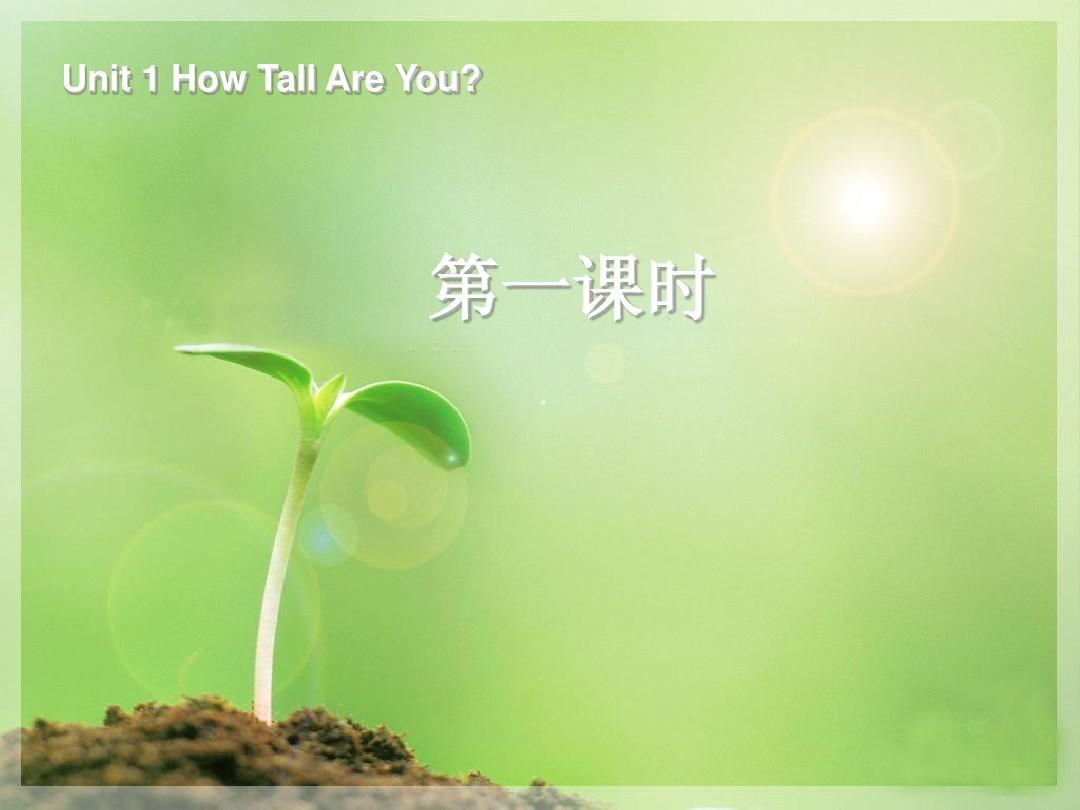 新版PEP小学英语六年级下册Unit_1_How_Tall_Are_You第一课时
