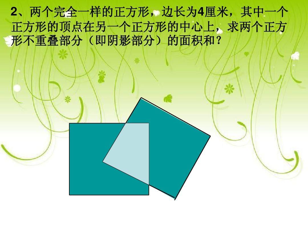 五年级奥数(二)长方形的面积ppt