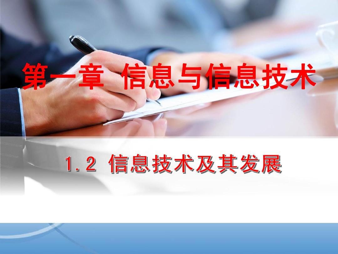 1.2信息技术及其发展_课件